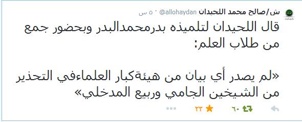 Sheikh Al-Louhaydân dément l'existence d'une mise en garde du Comité des grands savants contre Sheikh Rabî' Luhaydan_